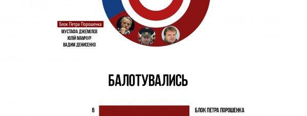 кримчани у Раді