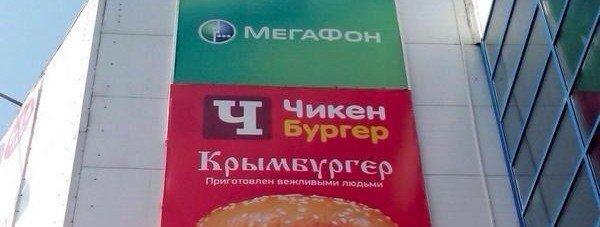 крымбургер