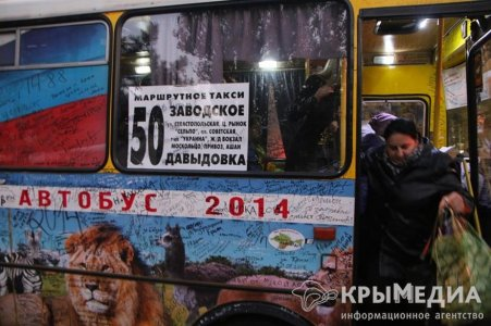 автобус самообороны