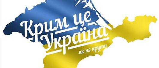 крим украина