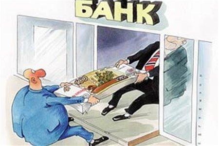 банк возврат денег