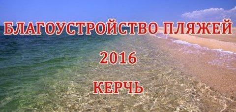 Видео: Пляжи Керчи оказались не готовы к курортному сезону