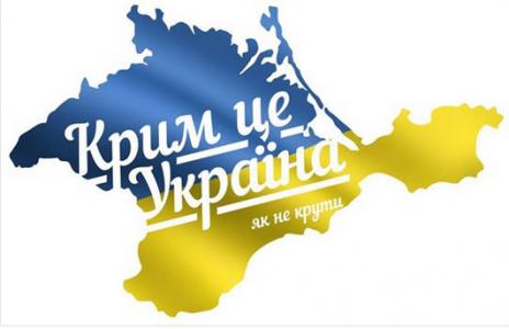 крым украина2