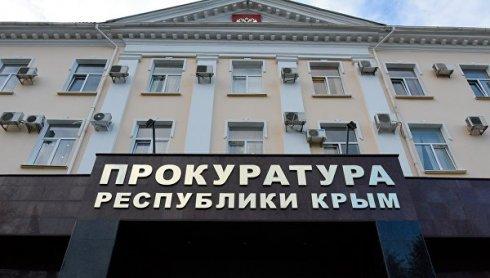 прокуратура крым