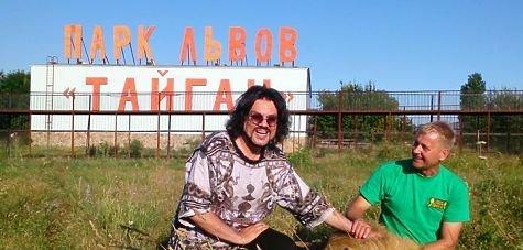 """Филипп Киркоров в крымском парке """"Тайган"""", лето 2016 г."""