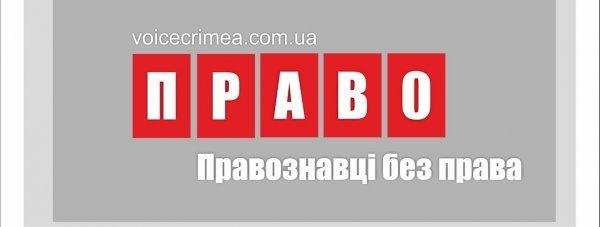 Кримські правознавці на материку: Право без права
