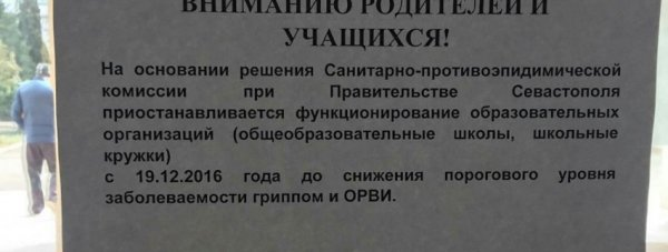 852x449-sev_shkoly_karantin.bd5