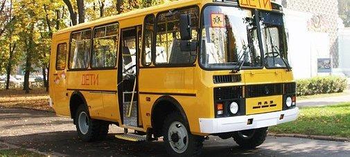 автобус школа