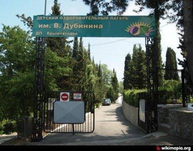 лагерь дубинин