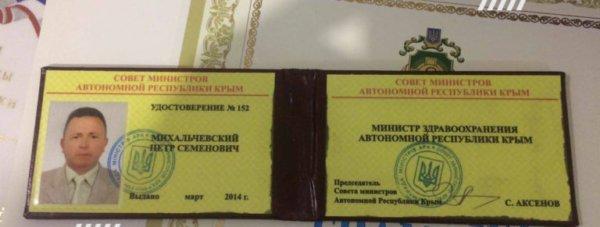 михальчевский
