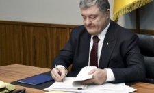 порошенко подпись