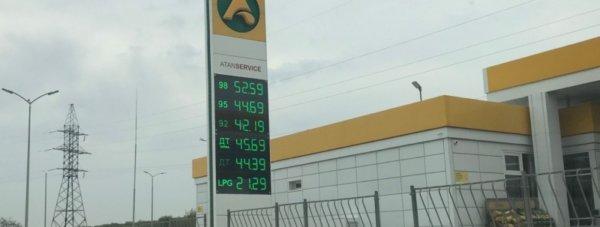 атан бензин