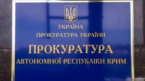 прокуратура арк