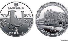 монета ТНУ