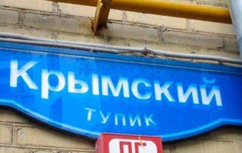 крымский тупик