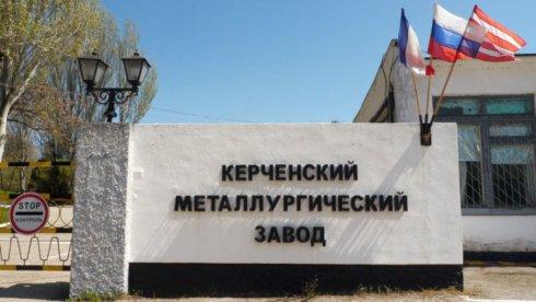 керченский метзавод